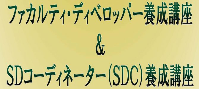「ファカルティ・ディベロッパー養成講座&SDコーディネーター(SDC)養成講座 in 東京」開催のお知らせ