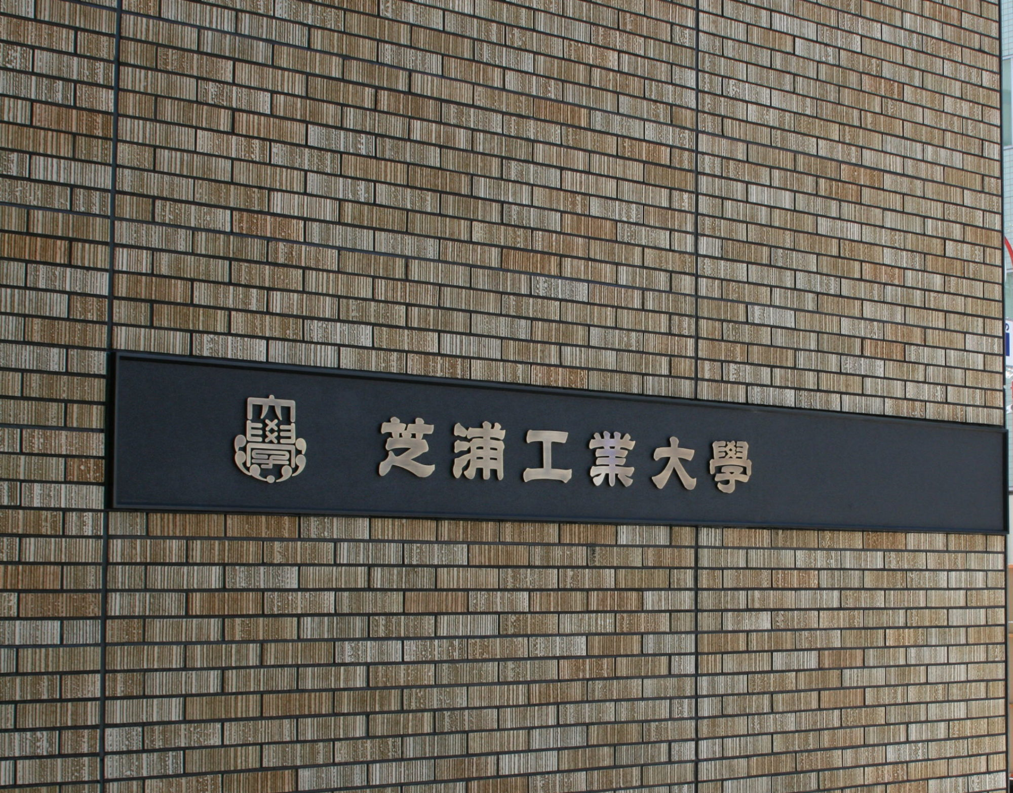 芝浦工業大学教育イノベーション推進センター